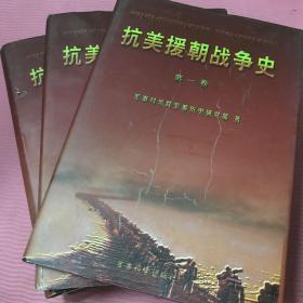 抗美援朝战争史全三卷