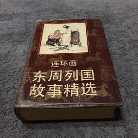 连环画:东周列国故事精选
