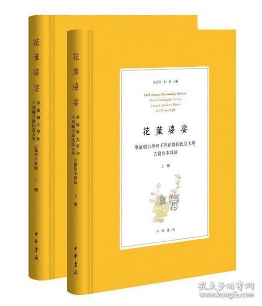 花叶婆娑——华盛顿大学和不列颠哥伦比亚大学古籍珍本新录(全2册·精装)