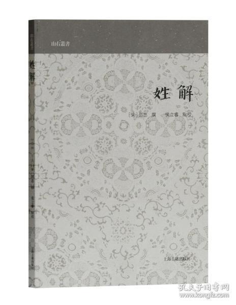 姓解(山右丛书)