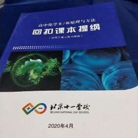 高中化学II/III原理与方法 回扣课本提供