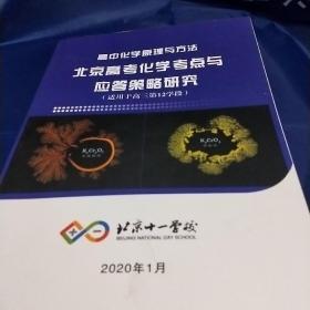 高中化学原理与方法 北京高考化学考点应答策略研究