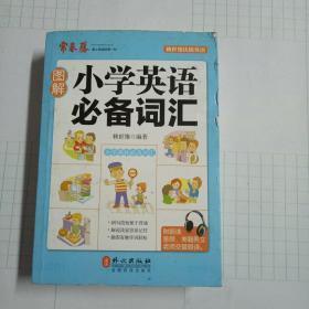 图解小学英语必备词汇