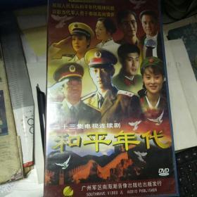 二十三集电视连续剧  和平年代(8碟装DVD)未拆封新碟