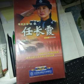 二十一集电视连续剧  任长霞(7碟装DVD)未拆封新碟
