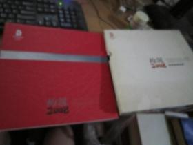 构筑2008第29届奥林匹克运动会:竞赛场馆邮票发行纪念 (现货 带函套)