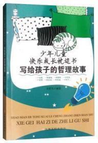 全新正版图书 写给孩子的哲理故事 李世化 江西高校出版社 9787549358908 胖子书吧