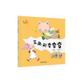 全新正版图书 三角形变变变 方素珍文 中国和平出版社 9787513716307 胖子书吧