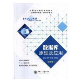 全新正版图书 数据库原理及应用 周宁,苏骏,张晓丽主编 上海交通大学出版社 9787313224156 胖子书吧