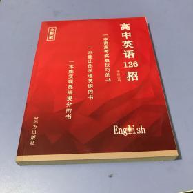 高中英语126招