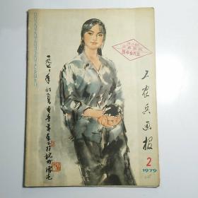 工农兵画报1979-2