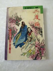 二度梅:十大古典社会人情小说
