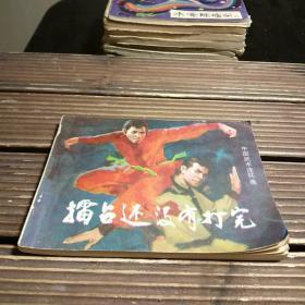 中国武术连环画。擂台还没有打完(包正版现货无写划)