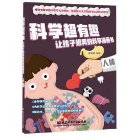 科学超有趣·让孩子爆笑的科学漫画书.人体