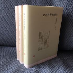 钤印·毛边·《吴门贩书丛谈》·《古刻名抄经眼录》两种三册合售·江澄波老先生一生著作结晶·毛边