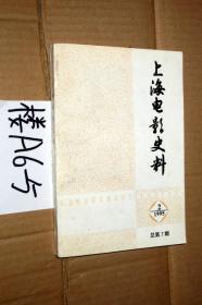 上海电影史料  1995.2 总第七期;