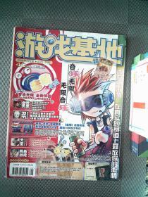游戏基地  2006.2