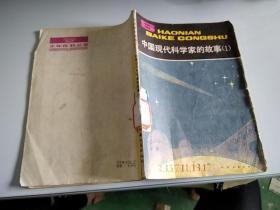 中国现代科学家的故事1