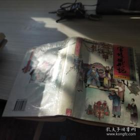 官场现形记 /珍本中国古典小说十大名著