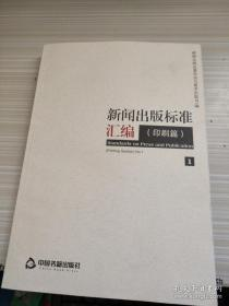 新闻出版标准汇编(印刷篇)