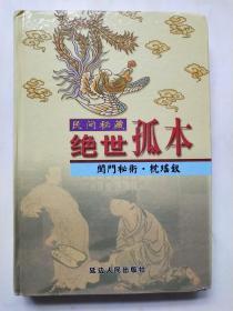 民间秘藏 绝世孤本(2)——闺房秘术  枕瑶钗