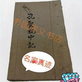 孔圣枕中记全集真本手抄本 售影印本