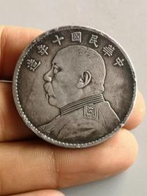 中华民国十年45