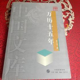 万历十五年——中国文库