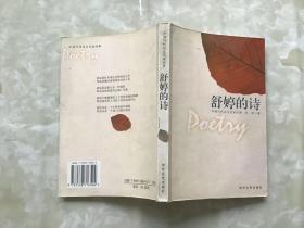 舒婷的诗【中国当代诗文名家经典】