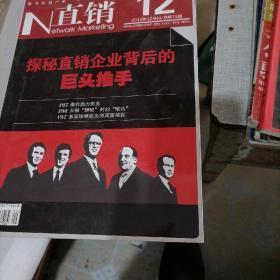 直销杂志2010一12