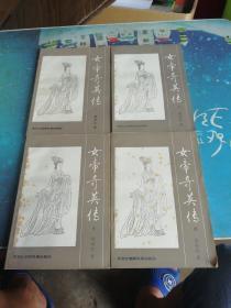 女帝奇英传   1234册