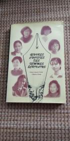 Oeuvres choisies des femmes écrivains chinoises 女作家作品选 法文版