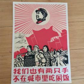文革宣传画:上山下乡题材《我们也有两只手,不在城里吃闲饭》一套八张  新华社稿  1969年3月