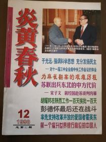 炎黄春秋1998.12