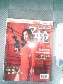 名枪   第12卷