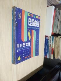 巴蜀曲苑 冰川天女传上下卷(1984.1985年4 、5期)(1985第2辑总第6辑)3册合售