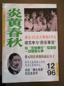 炎黄春秋1996.12