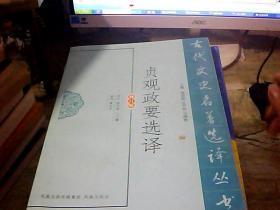 贞观政要选译(修订版)