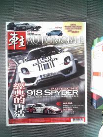 车主  2012.11