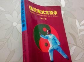杨澄甫式太极拳(再订本)