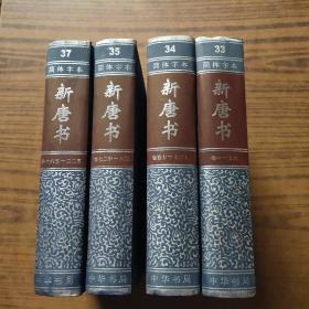 简体字本新唐书33.34.35.37(精装版)