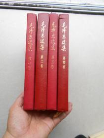毛泽东选集 1.2.3.4全4册.16开精装本