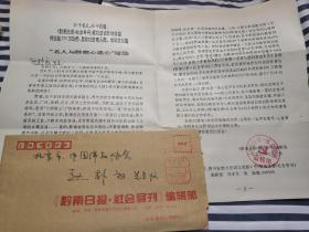168赵朴初旧藏|《黔南日报》致赵朴初信札