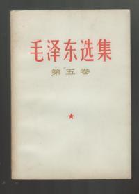 毛泽东选集 第五卷   内页无字无画