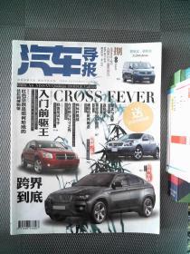 汽车导报    2008.8