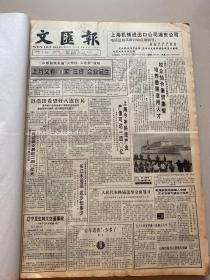 文汇报1993年合订本(1.2.3.6.10.11.12月)第11月缺一张2日