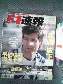 F1速报  2005.3