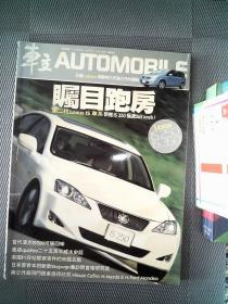 车主  2005.8.1