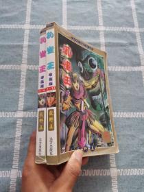 孔雀王 珍藏版 全2册