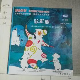 情景阅读 彩虹熊 大班 第一学期